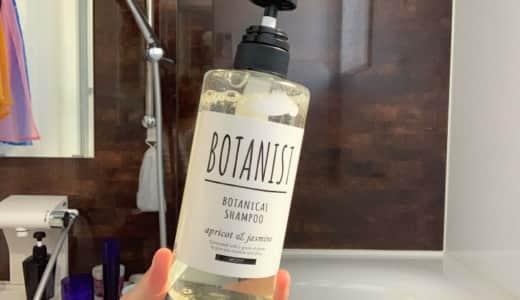 【人気の秘訣は使用感!?】美容師が人気の「BOTANIST(ボタニスト)」シャンプーを使ったレビュー【写真 動画アリ】