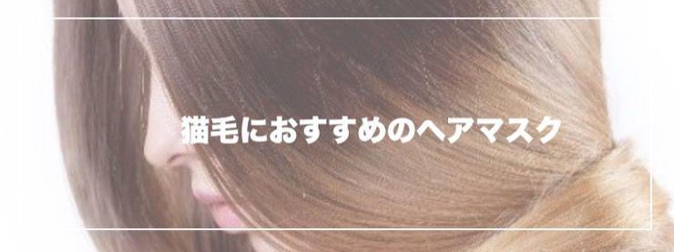 美容師が選ぶ「猫っ毛」におすすめのヘアマスク3選