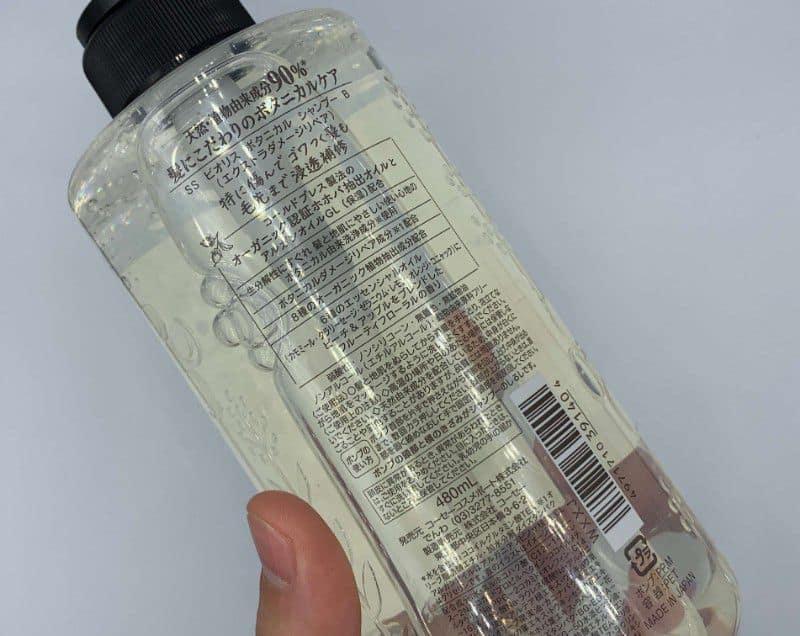 「BIOLISS(ビオリス)」の美容師が実際にシャンプーを使ったレビュー【写真 動画アリ】