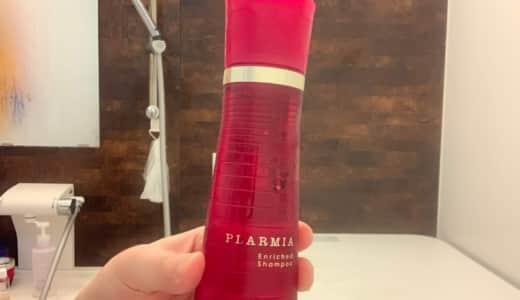ミルボン「プラーミア エンリッチド」のシャンプーを美容師が実際に使ってみたレビュー記事
