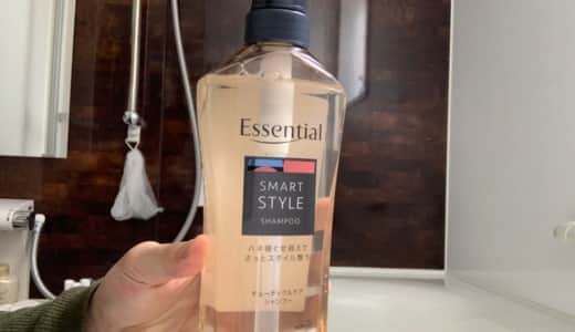 「Essential(エッセンシャル)」のスマートスタイル シャンプーを美容師が実際に使ったレビュー記事【クチコミ有】