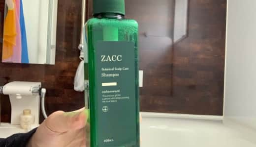 「ZACC(ザック)」のボタニカルスカルプシリーズ シャンプーを美容師が実際に使ったレビュー記事