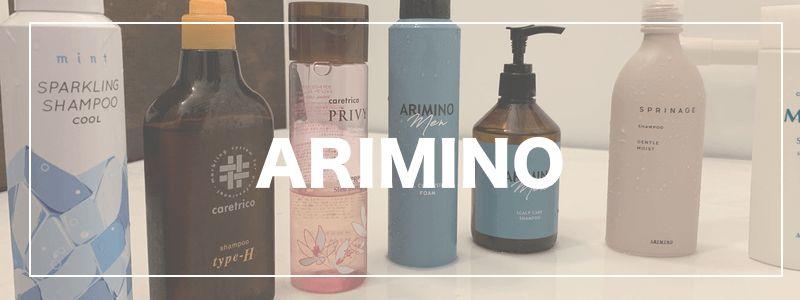 『ARIMINO(アリミノ)シャンプー』美容師がおすすめする「20種類以上」の厳選ランキング【2019年最新版】