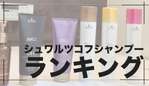 『シュワルツコフシャンプー』美容師おすすめの「全9種類」の厳選ランキング