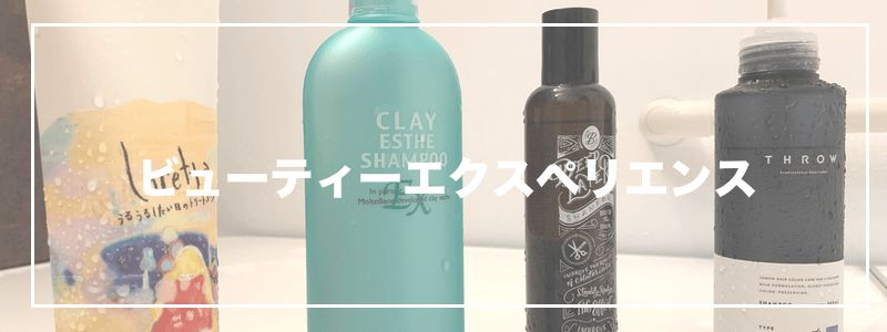 『ビューティーエクスペリエンス シャンプー』美容師がおすすめする「10種類以上」の厳選ランキング【2019年最新版】