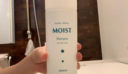 アリミノ「カラーストーリー モイストシャンプー」を美容師が実際に使ったレビュー記事