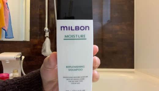 『グローバルミルボン』のシャンプーを実際に使ったレビュー記事【全種類徹ラインナップ解説】