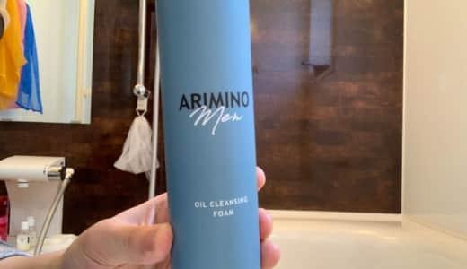 【ARIMINOの炭酸シャンプー】「オイルクレンジング フォーム」を美容師が実際に使ったレビュー記事