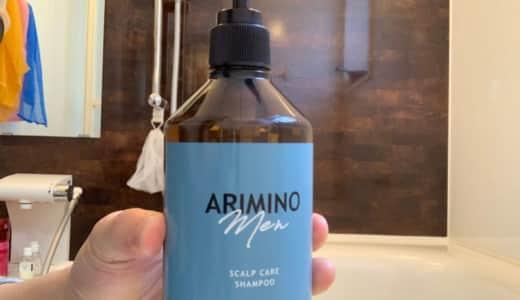 アリミノ「アリミノメン スカルプケアシャンプー」を美容師が実際に使ったレビュー記事