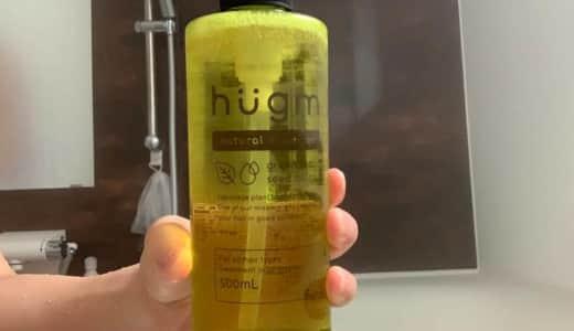 【オールインワンシャンプーの最高峰!?】「hugm(ハグム)ナチュラルシャンプー」を美容師が実際に使ったレビュー記事