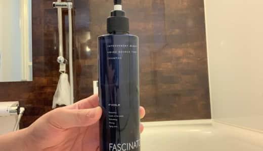 フィヨーレの【FASCINATO(ファシナート)】実際に美容師がシャンプーを使ったレビュー記事