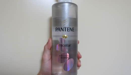 「PANTENE(パンテーン)」ミセラーのシャンプー&トリートメントを美容師が実際に使ったレビュー記事