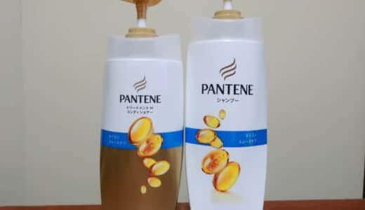 P&G「PANTENE(パンテーン)モイストスムースケア シャンプー」を美容師が実際に使ったレビュー記事