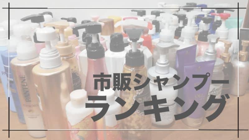 美容師おすすめ「市販シャンプー」ランキング【コスパ最強のドラッグストアのみ】