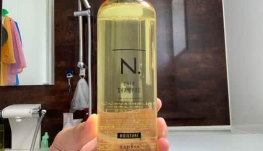 ナプラ「N.(エヌドット)シアシャンプー モイスチャー」を美容師が実際に使ったレビュー記事