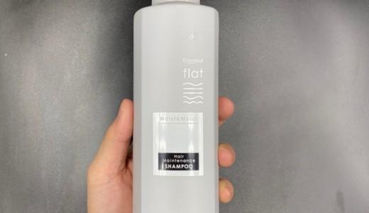 花王「エッセンシャル「flat(フラット)ボリュームダウン くせ・うねり メンテナンスシャンプー」を美容師が実際に使ったレビュー記事