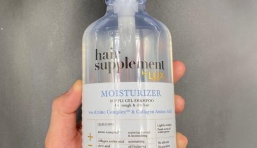 ユニリーバ「ラックス ヘアサプリメント モイスチャライザーシャンプー」を美容師が実際に使ったレビュー記事