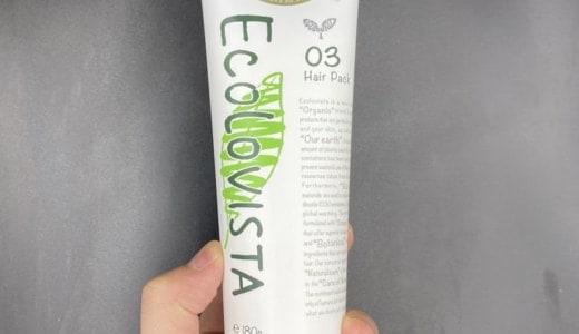 「エコロヴィスタ(ECOLOVISTA)ヘアパック スムースリペア」を美容師が実際に使ったレビュー記事