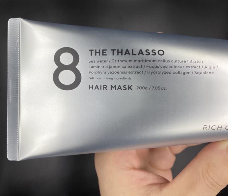 ステラシード「エイトザタラソ」のヘアマスクを美容師が実際に使ったレビュー記事